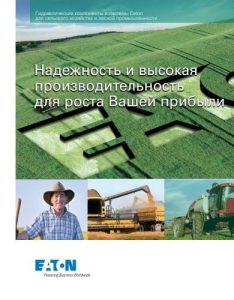 Компоненты и системы для сельского хозяйства