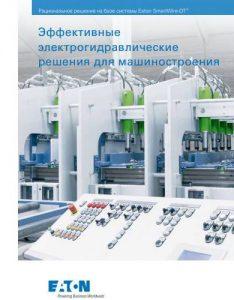 Эффективные электрогидравлические решения для машиностроения