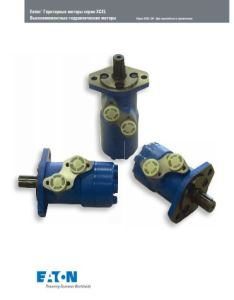 Героторные моторы серии XCEL (каталог)