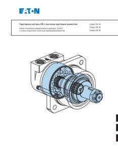 Героторные моторы VIS с высоким крутящим моментом (каталог)
