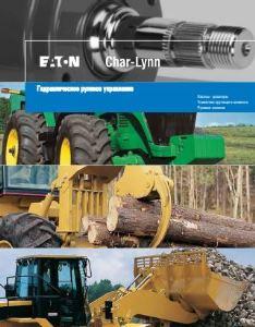 Гидравлическое рулевое управление, серия Char-Lynn (каталог)